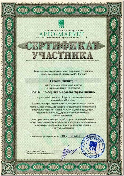 sertifikat_zdor_argo
